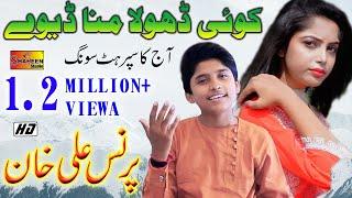 Koi Dhola Mana Deway | Prince Ali Khan | Latest Punjabi And Saraiki Song 2020