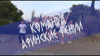 Презентация команды Афинские Гении. Конкурс. Артек 2018. Греция