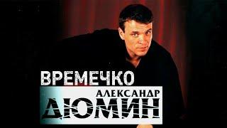 Смотреть клип Александр Дюмин - Времечко
