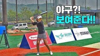 과연 프로 골퍼는 야구도 잘할까? 놀랍네요ㄷㄷ