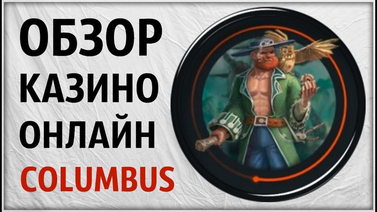 Гаминатор Игровые Автоматы Онлайн Вулкан | Обзор Онлайн Казино Columbus (Колумбус)