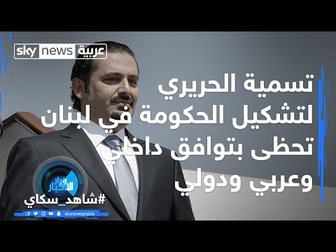 تسمية الحريري لتشكيل الحكومة في لبنان تحظى بتوافق داخلي وعربي ودولي  - نشر قبل 1 ساعة