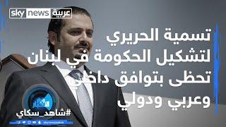 تسمية الحريري لتشكيل الحكومة في لبنان تحظى بتوافق داخلي وعربي ودولي thumbnail