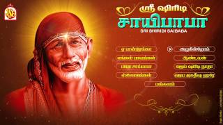 Sri Shiridi Sai Baba || Tamil Devotional Songs || Sadguru Sai Songs ||Tamil Devotional Songs-Jukebox