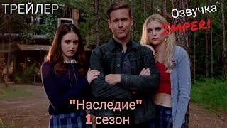 Наследие 1 сезон / Legacies Season 1 / Русский Трейлер