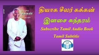 தியாக சீலர் கக்கன் written by இளசை சுந்தரம் Tamil Audio Book