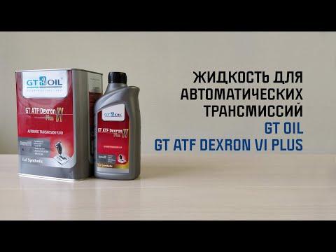 Трансмиссионная жидкость для автоматических коробок передач, обзор GT OIL GT ATF Dexron VI Plus