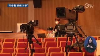 코로나19로 취소된 공연 '무관중 생중계'