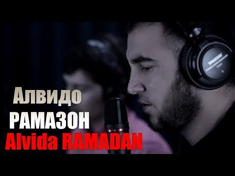 Алвидо Рамазон Диловар Сафаров, Alvida Ramadan Dilovar Safarov Dfilm.tj