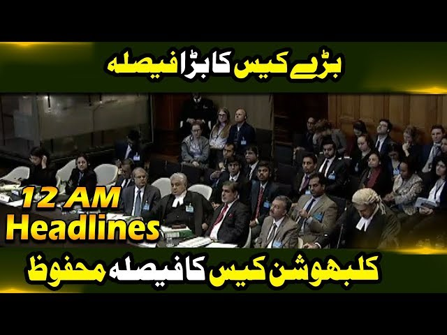 News Headlines | 12:00 AM | 22 February 2019 | Neo News
