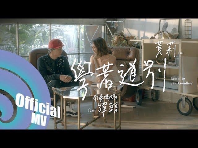 學著道別feat. 南拳媽媽彈頭 - 黃莉Luji|Official Music Video