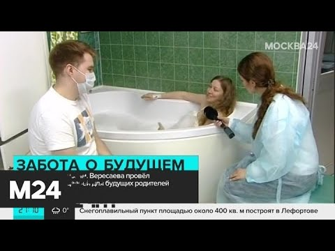 Роддом больницы имени Вересаева провел день открытых дверей - Москва 24