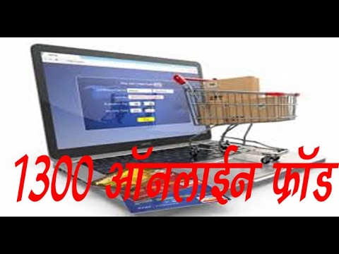 1300 Online Fraud in India