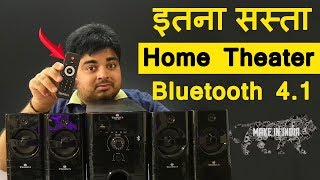 इतना सस्ता Bluetooth 4.1 Home Theater System with Lots of interesting features[in Hindi]