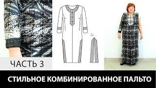 Интересное пальто Ирины Михайловны с использованием двух сторон ткани Моделирование раскрой Часть 3