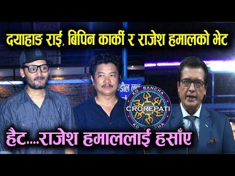 Bipin Karki र Dayahang Rai को  Rajesh Hamal संग पहिलो भेट, KBC मा || Mazzako TV