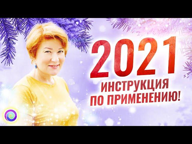 2021 год  - инструкция по применению! - Виктория Мелькова