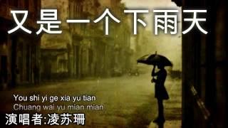 又是一个下雨天 You Shi Yi Ge Xia Yu Tian [by 凌苏珊]