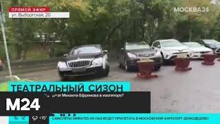 Семья Ефремова занялась поисками нового адвоката – СМИ - Москва 24
