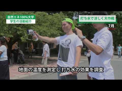 千葉商科大学「打ち水で涼しく大作戦!」昔ながらの日本の節電アクションを体験しSDGsを考える