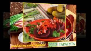 Украинская кухня. Таратута