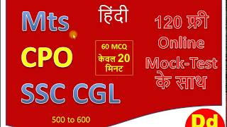 1000+ gk in hindi + online test