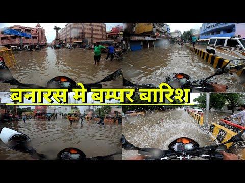 Heavy Rainfall In Varanasi | बनारस में बम्पर बारिश  |Varanasi | By ANISH VERMA #varanasi