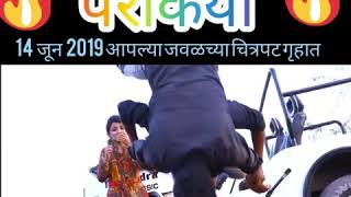 parkiya-marathi-great-action-comedy-film