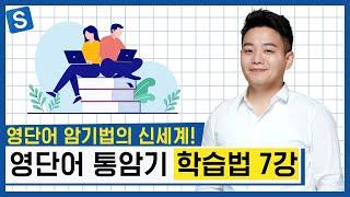 이시원의 영단어 통암기 학습법 7강 by [시원스쿨]