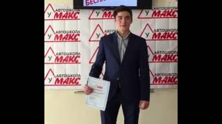 Автошкола Макс Пермь|Автошкола в Перми