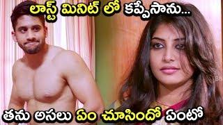 లాస్ట్ మినిట్ లో కప్పేసాను...  తను అసలు ఏం చూసిందో ఏంటో  -  Latest Telugu Movie  Scenes