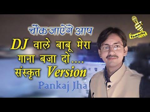 PANKAJ JHA AT DTU / pankaj jha sanskrit song / sanskrit songs