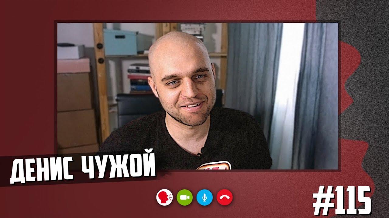 Денис Чужой - хорошее и плохое кино, Антон Долин и BadComedian