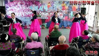 삼원신협예술단 2019.12.20 성주복지마을 우리춤