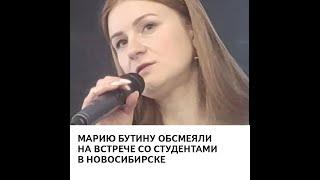 Марию Бутину обсмеяли на встрече со студентами в Новосибирске