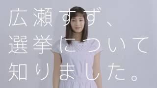 広瀬すず出演 総務省 18歳選挙 CM動画 期日前投票篇。30秒版 「ねぇ、知...