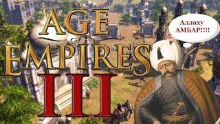 Age Of Empires 3 Нарезка У меня бомбит пукан