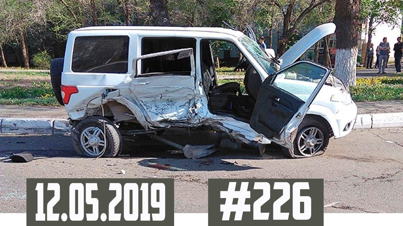 Подборка Аварий и ДТП с видеорегистратора №226 за 12.05.2019