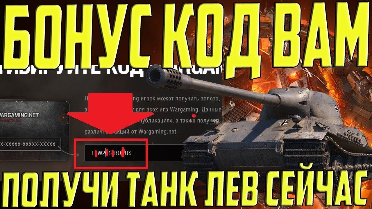 бонус код на танк лев