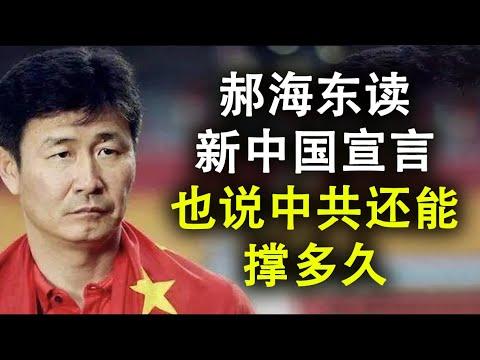天亮时分:郝海东宣读新中国联邦宣言;香港维园31年不灭的烛光;也说中共还能撑多久?(政论天下第177集 20200604)
