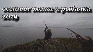 осенняя охота и рыбалка на крайнем севере  2019
