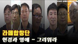 [5060신중년 교육프로그램]라떼합창단_그리워라(현경과 영애)