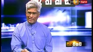 Pathikada, Sirasa TV with Bandula Jayasekara 6th of May,2019 Admiral  Dr. Jayanath Colombage Thumbnail