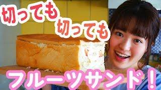 巨大食パンを使って、フルーツサンド作ってみました! でもこれフルーツ...