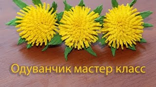 Одуванчик из фоамирана мастер класс | How to make Foam Flower dandelion