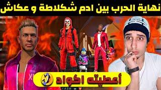 عكاش وادم شكلاطة 😱 نهاية الحرب 😑 تصالحت معاه وعطيته اكواد 😂