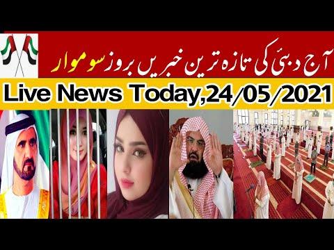uae urdu news | dubai live news, abu dhabi news, sharjah, ajman, fujirah, buraimi, saudi urdu news
