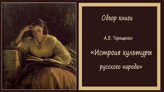Обзор книги про русскую культуру и быт