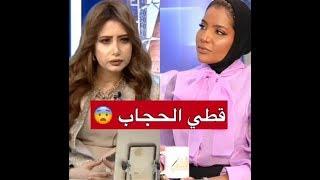 الاء الهندي قالولي قطي الحجاب!!!