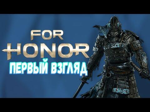 For Honor Beta [Первый взгляд] #Игра #Прохождение #Летсплей